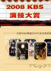 2008KBS演技大赏