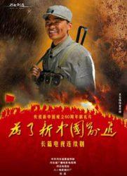 点击播放《为了新中国前进》