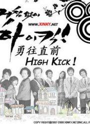 点击播放《搞笑一家人/勇往直前HIGHKICK/无法阻挡的high kick》