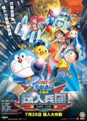 点击播放《哆啦A梦2011剧场版:新大雄与铁人兵团》