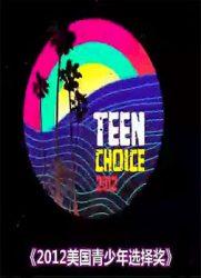 点击播放《2012年美国青少年选择奖》