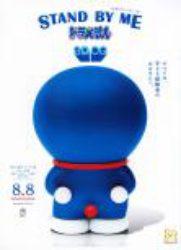 点击播放《哆啦A梦3D剧场版》