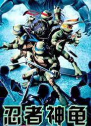 点击播放《忍者神龟2》