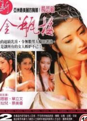 金瓶梅杨思敏版5部合集