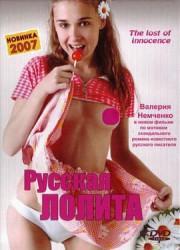 点击播放《俄罗斯洛丽塔》
