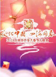 2018湖南华人春晚