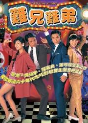 点击播放《难兄难弟(TVB电视剧粤语版)》
