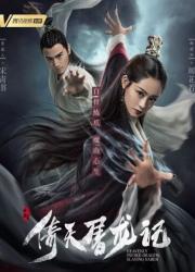 点击播放《倚天屠龙记2019粤语版》