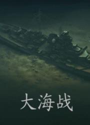 点击播放《大海战》