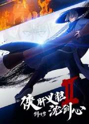 点击播放《剑网3·侠肝义胆沈剑心第二季》