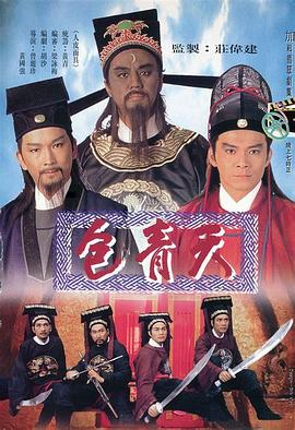 点击播放《包青天1995粤语》