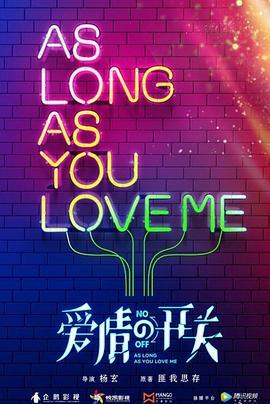 点击播放《爱情的开关DVD版》