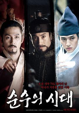 点击播放《纯真时代2015韩国版》