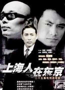 点击播放《上海人在东京》
