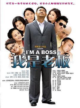 点击播放《我是老板姜武版》