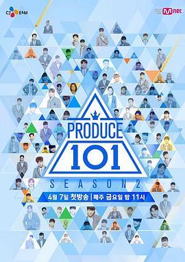 点击播放《produce101第二季》
