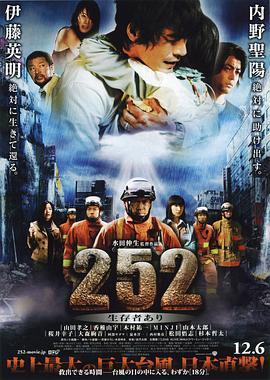 点击播放《252生存者》