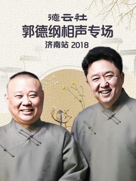 点击播放《德云社郭德纲相声专场济南站2018》