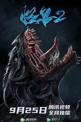 点击播放《怪兽2:史前异种》