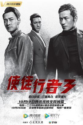 点击播放《使徒行者3粤语》