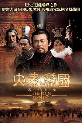 点击播放《大秦帝国之裂变》