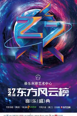 点击播放《第27届东方风云榜音乐盛典》