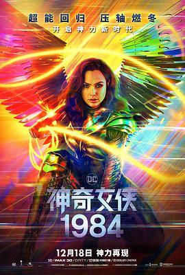 点击播放《神奇女侠1984》