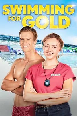 点击播放《泳得金牌》
