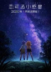 恋爱小行星