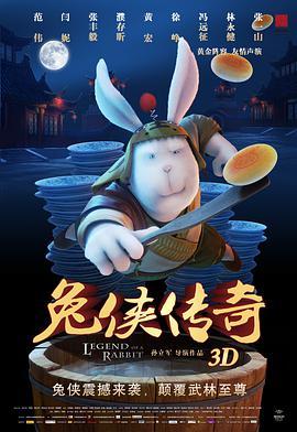 点击播放《兔侠传奇》