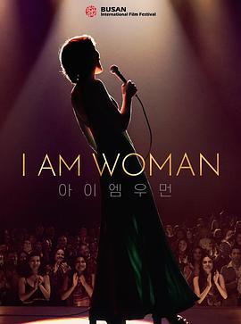 点击播放《我是女人》