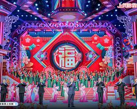 点击播放《2021年辽宁卫视春节联欢晚会》