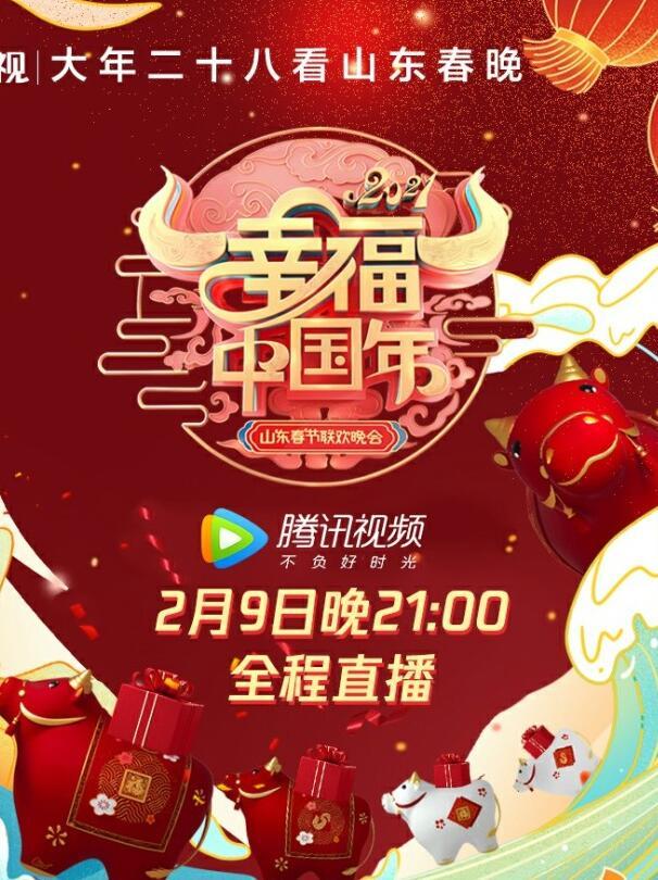 点击播放《2021年山东卫视春节联欢晚会》